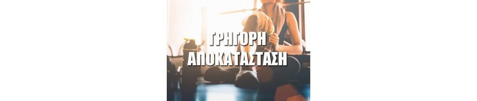 ΓΡΗΓΟΡΗ ΑΠΟΚΑΤΑΣΤΑΣΗ